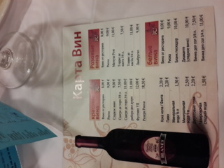 Цены в ресторане Пи мар