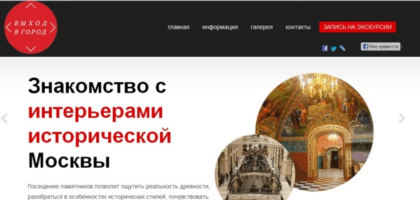 Старый сайт проекта Выход в город