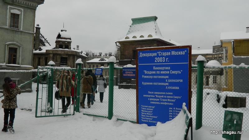 Съемочная площдка Мосфильма