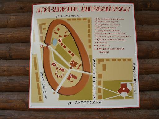 План Дмитровского Кремля