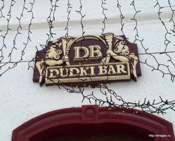 Дудки-бар, Кострома