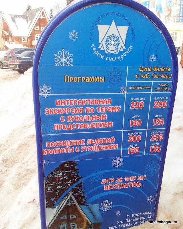 Цены на посещение терема Снегурочки