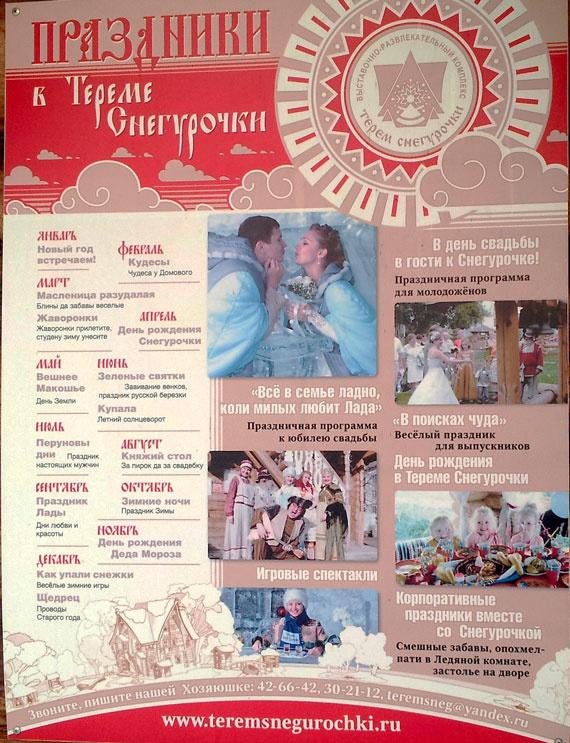 Расписание праздников в Тереме Снегурочки