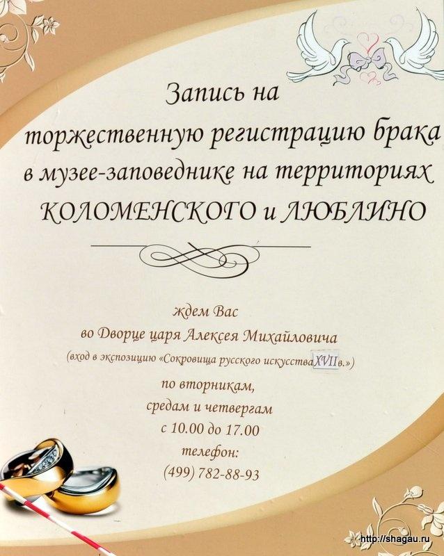 Регистрация брака в Коломенском дворце