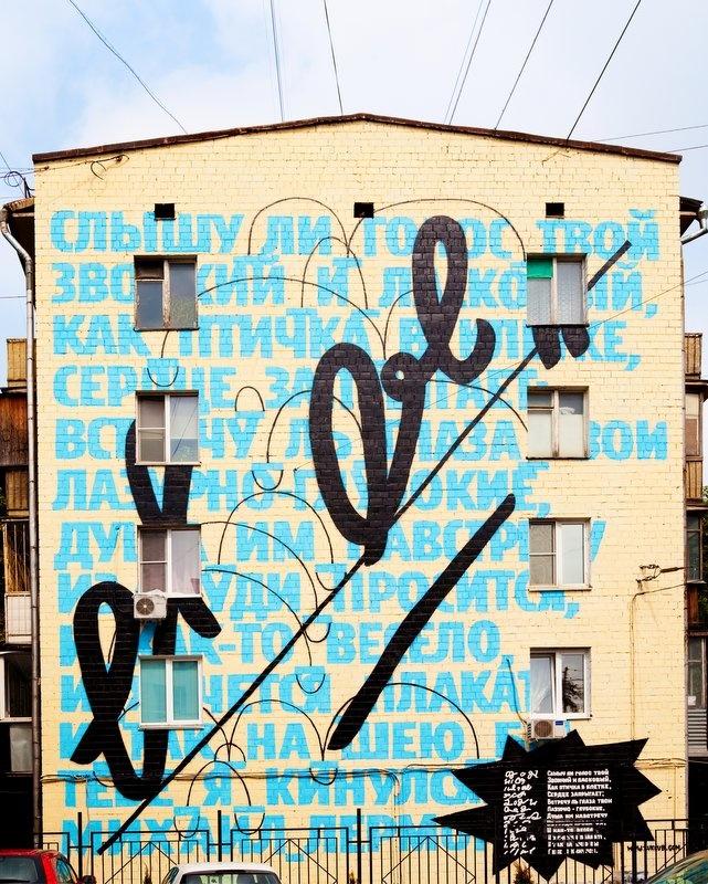Граффити по мотивам Ю.Лермонтова