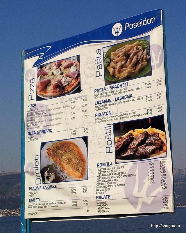Цены на еду в Посейдоне, Крашичи