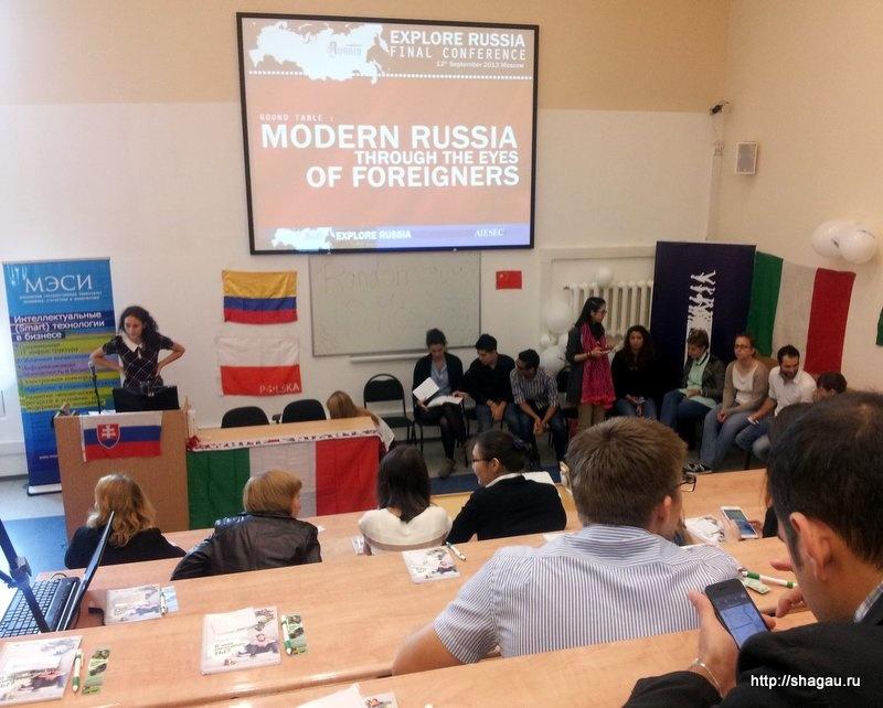 Конференция Россия глазами иностранцев
