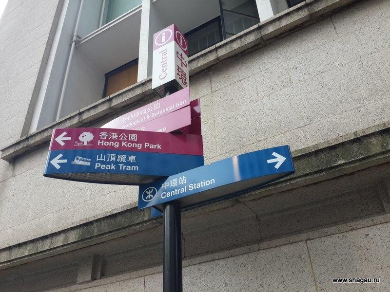 Туристические указатели в Гонконге