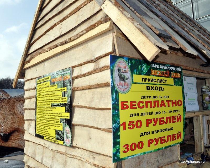 Цены на посещение Дино-парка
