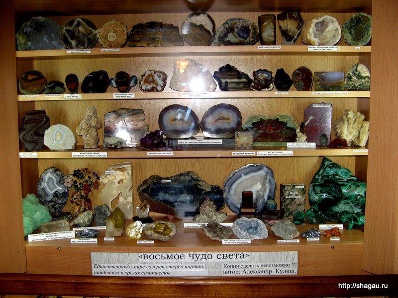 Музей шедевров природы и древностей