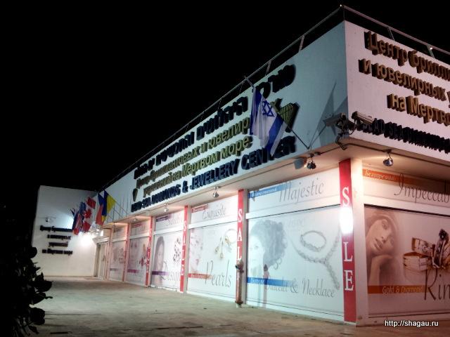 Бриллиантовый центр в Эйн Бокек