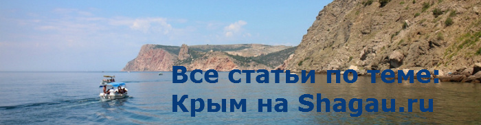 Список статей о Крыме на нашем сайте