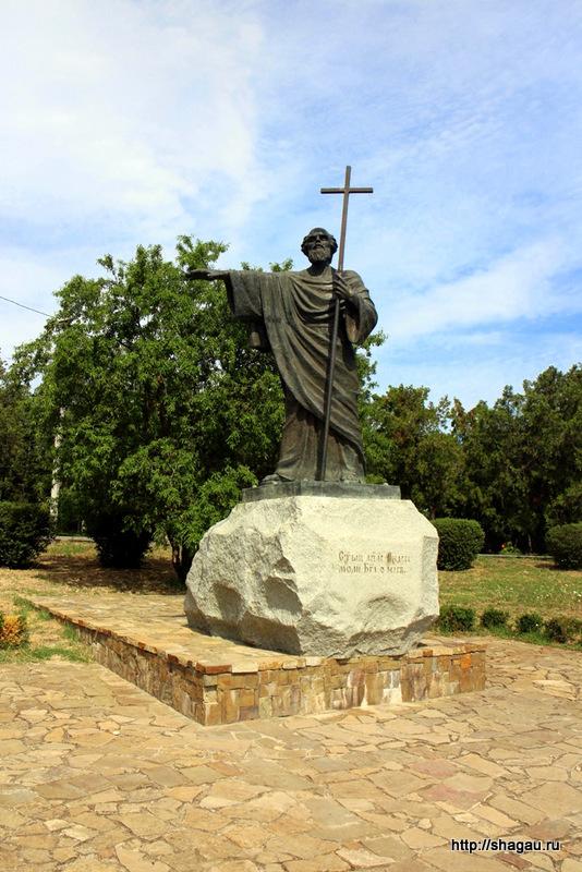 Памятник Андрею Первозванному