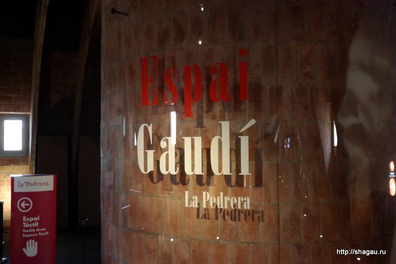 Музей-выставка Антонио Гауди
