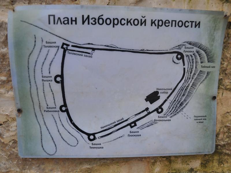План Изборской крепости