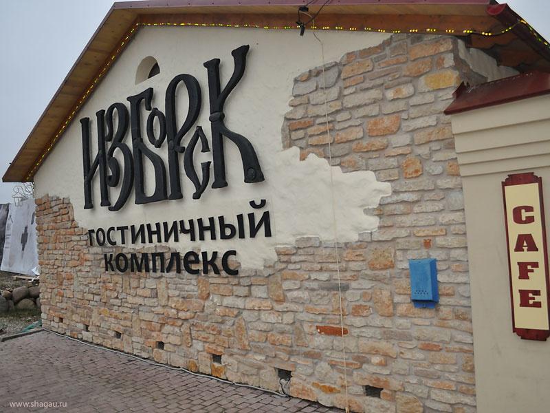Гостиничный комплекс Изборск