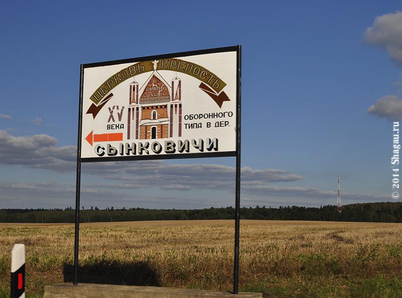 Туристический указатель Сынковичи