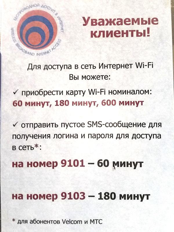 Интернет в гостинице