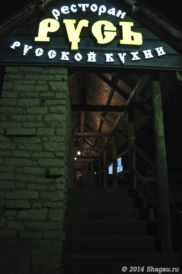 Псков. Ресторан Русь