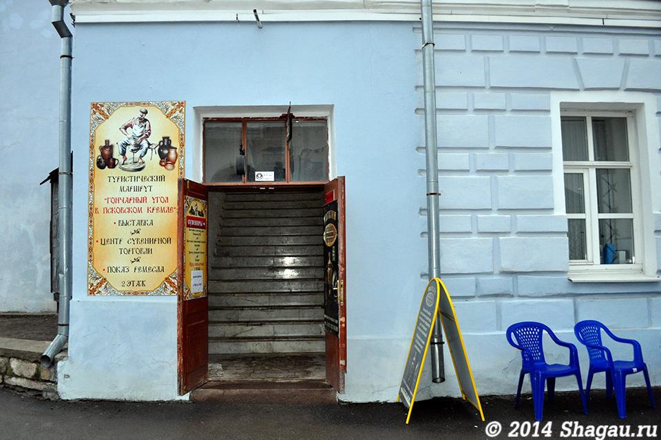 Магазин при входе в Кремль