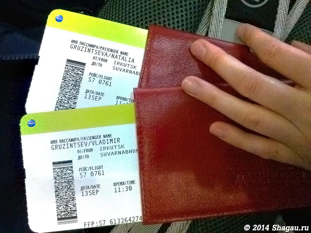 Счастливые билетики