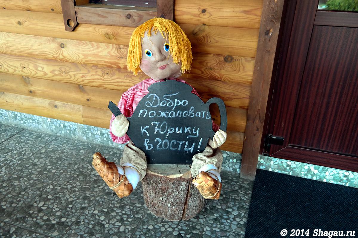 Ресторан Юрьево Подворье. Юрик собственной персоной