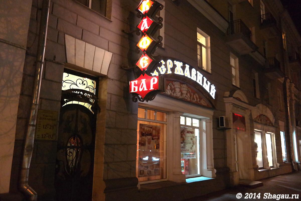 Великий Новгород. Ресторан Державный