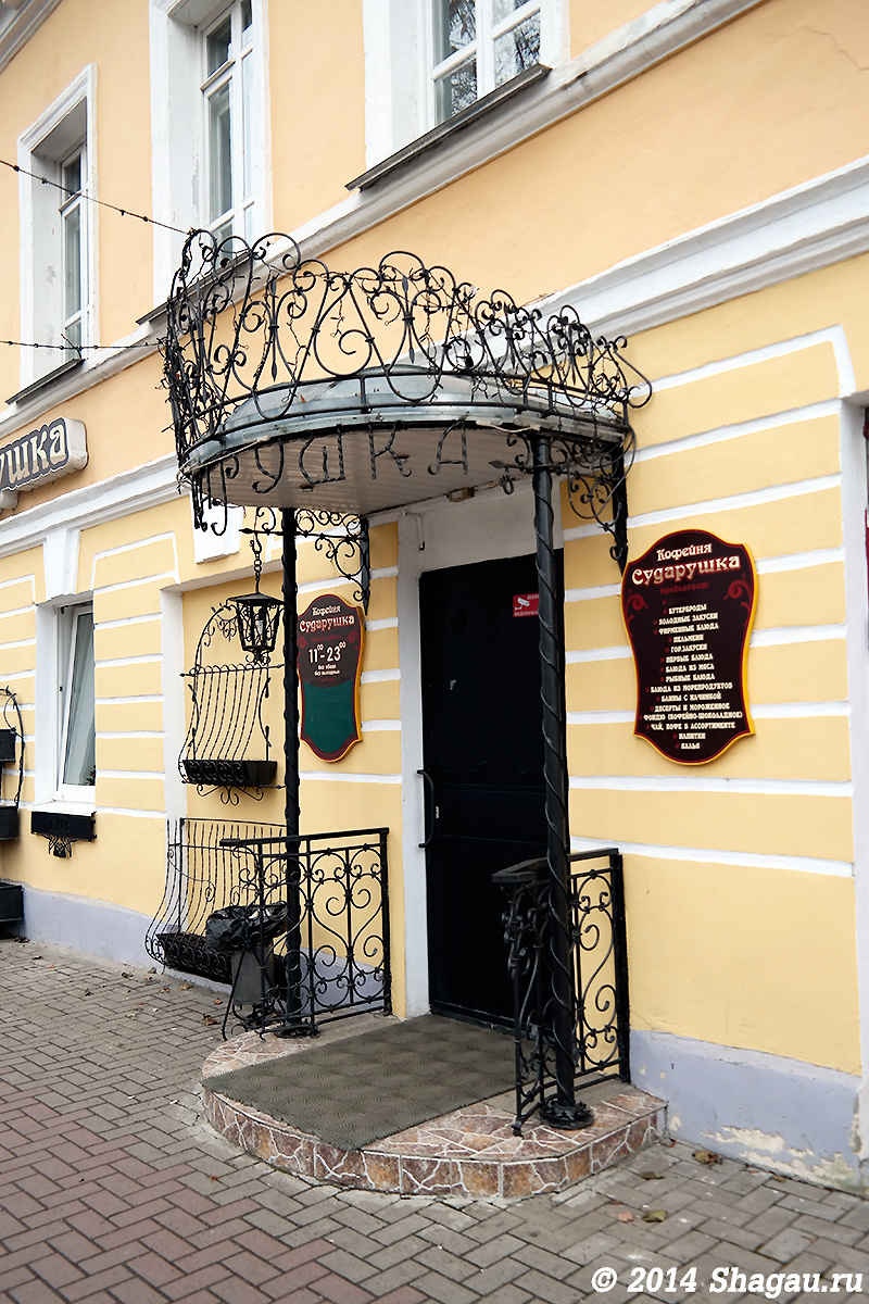 Великий Новгород. Кафе Сударушка