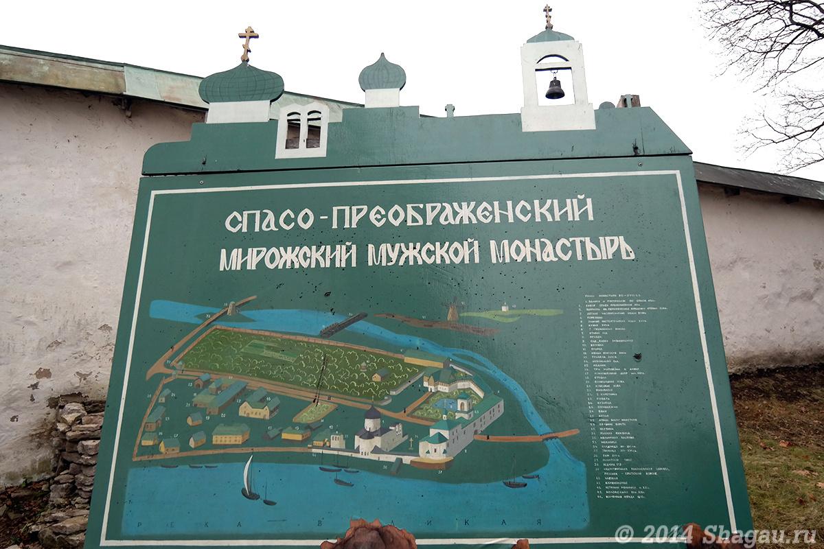 Схема Мирожского монастыря