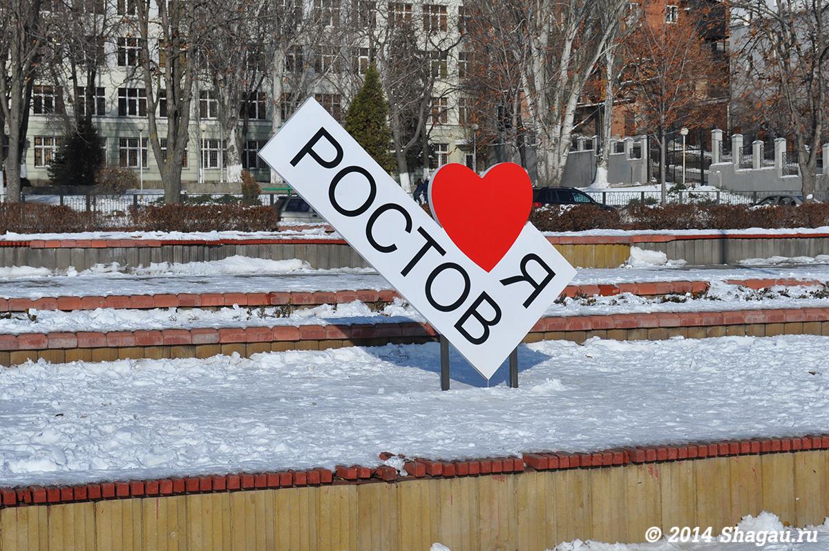 Фото ростовские жены 1 фотография