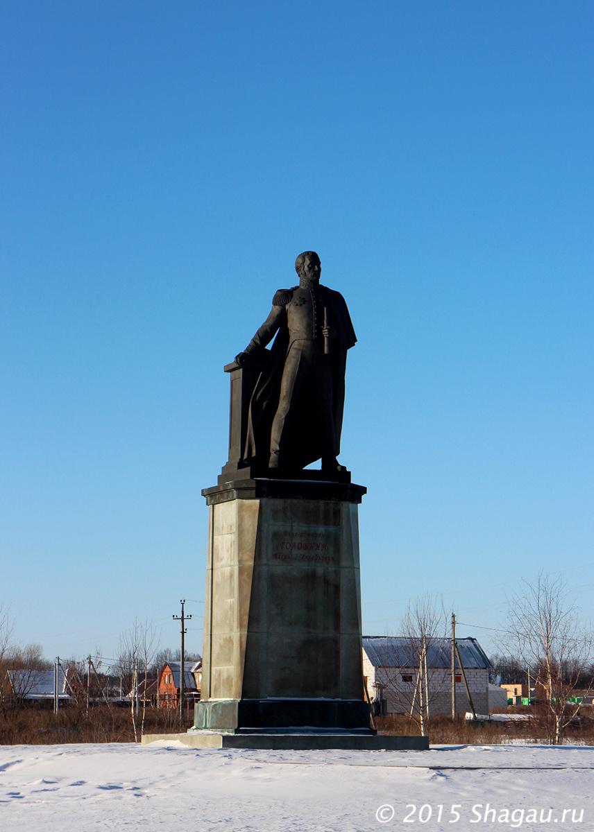 Памятник Головнину
