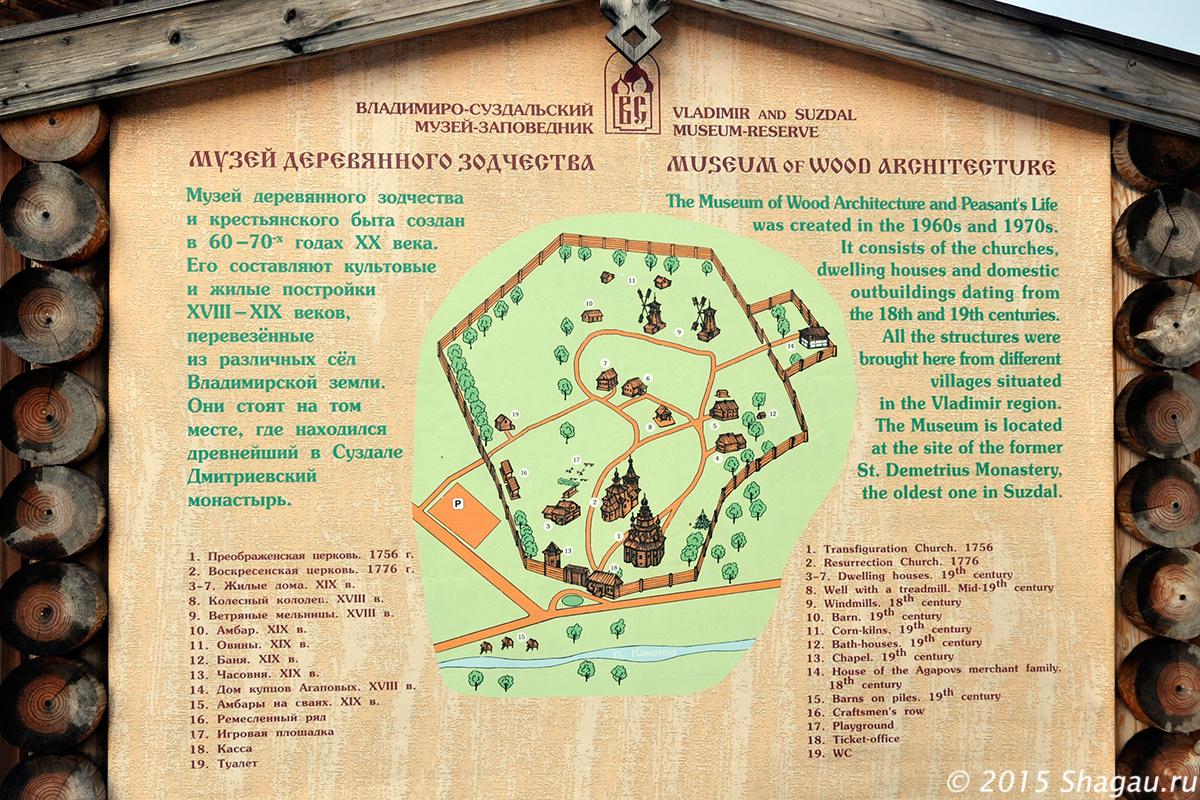 Карта музея деревянного зодчества
