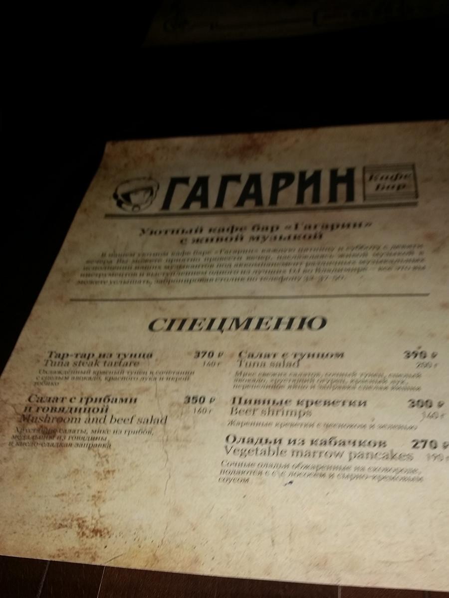Меню в Гагарине