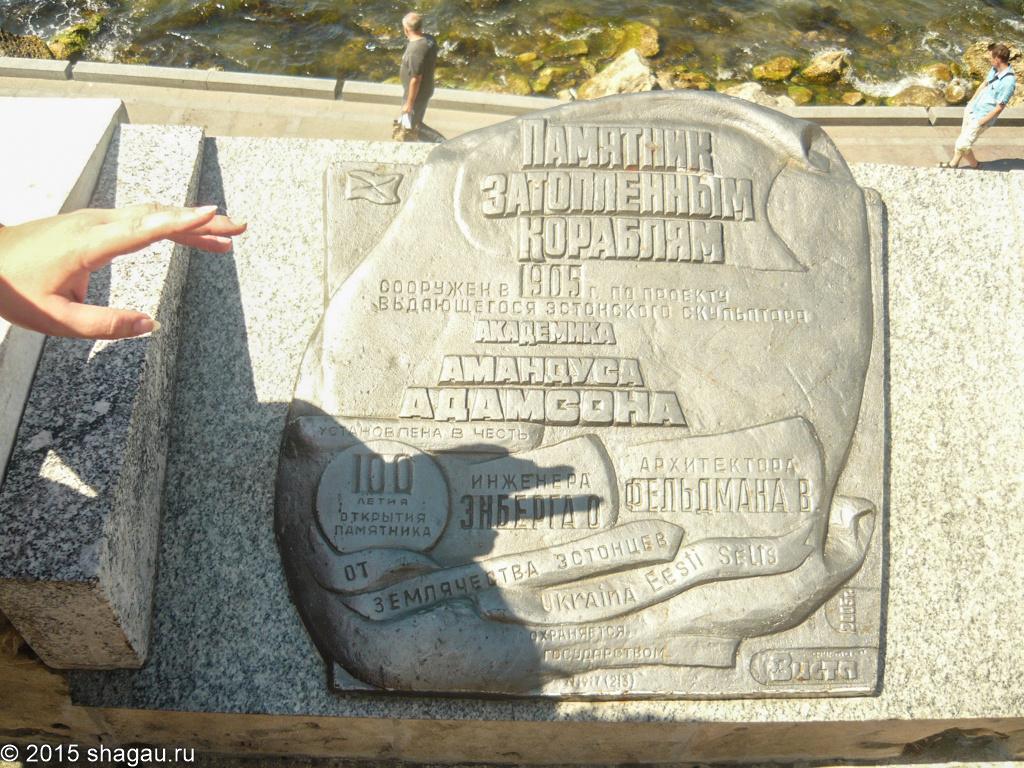 Военные памятники Севастополя