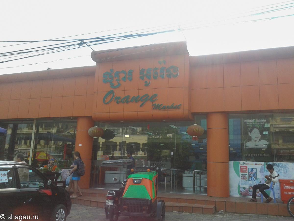 Supermarket orange