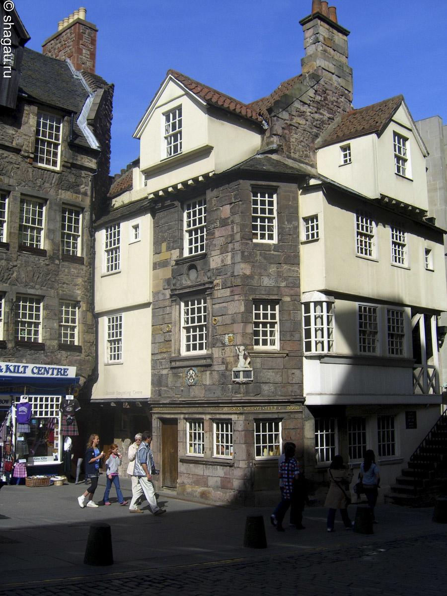Эдинбург. Дом Двона Нокса