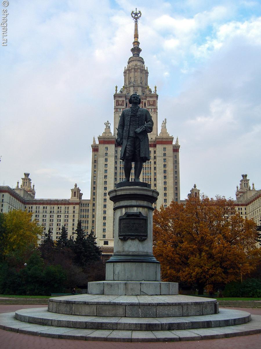 Памятник М.Ломоносову