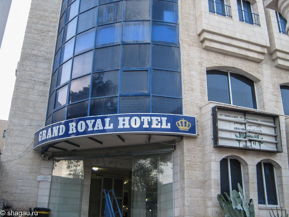 Гранд Роял отель в Вифлиеме