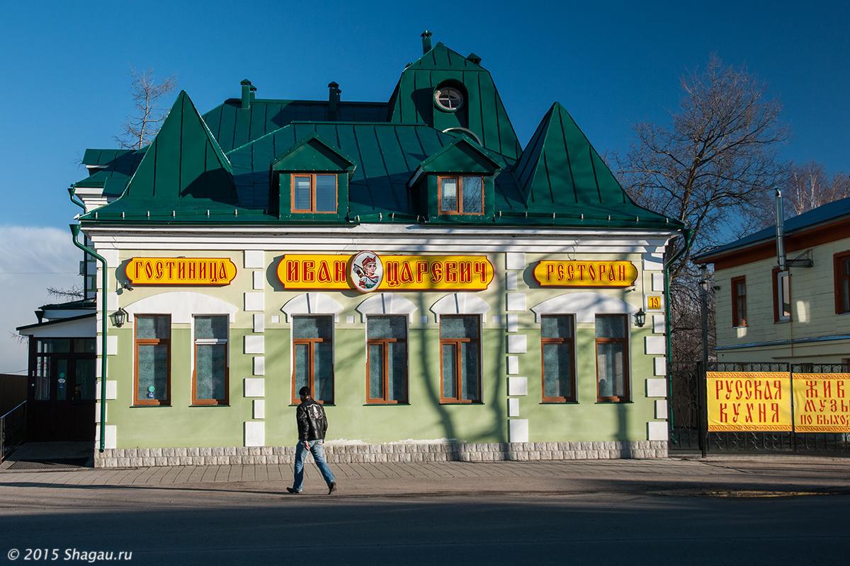 Ресторан и гостиница Иван Царевич