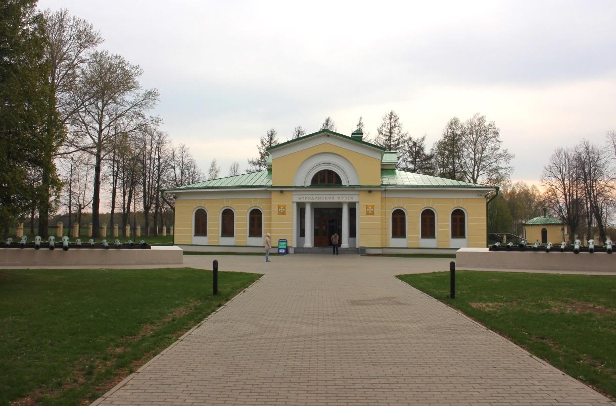 Бородино. Музей