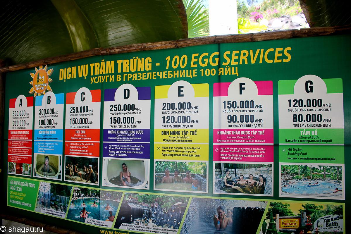 1000 яиц, Спа комплекс