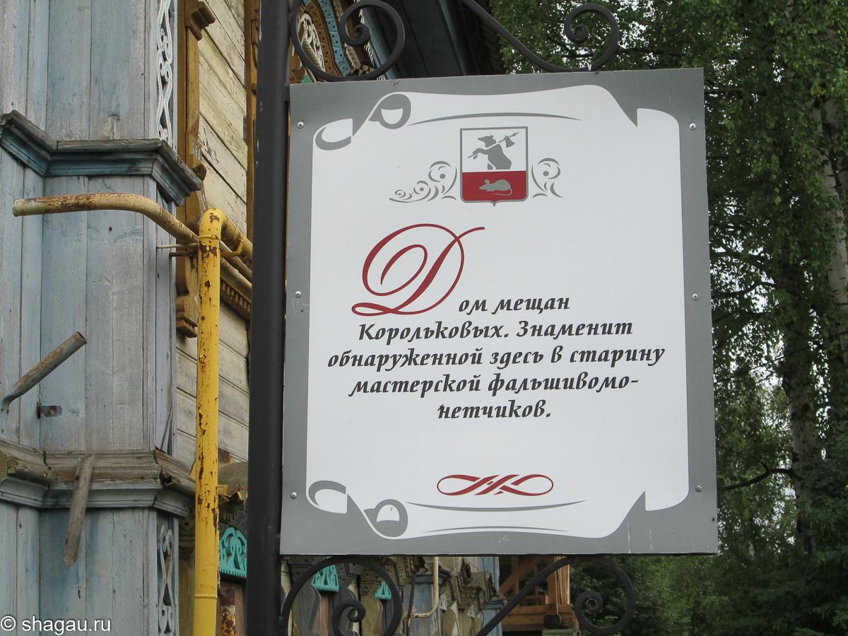 Указатель возле дома мещан Корольковых. В верхней части указателя — стилизованный герб города Мышкин.