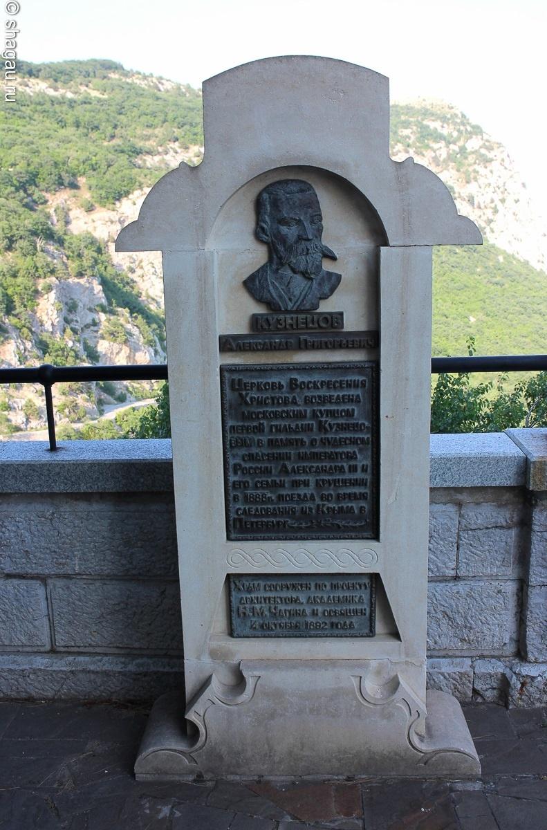 Памятник основателю Воскресенского храма А.Г. Кузнецову