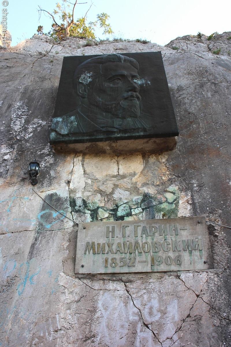 Памятная табличка Гарину-Михайловскому