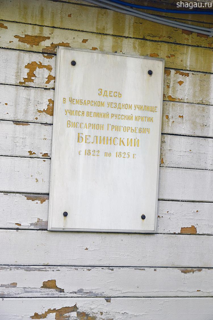 Усадьба Белинского в Пензенской области