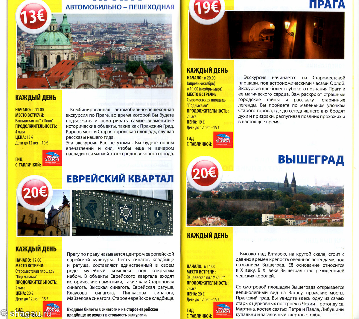 Экскурсии по Праге