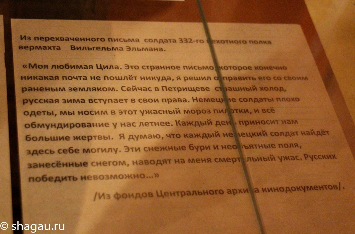 Письмо немецкого солдата