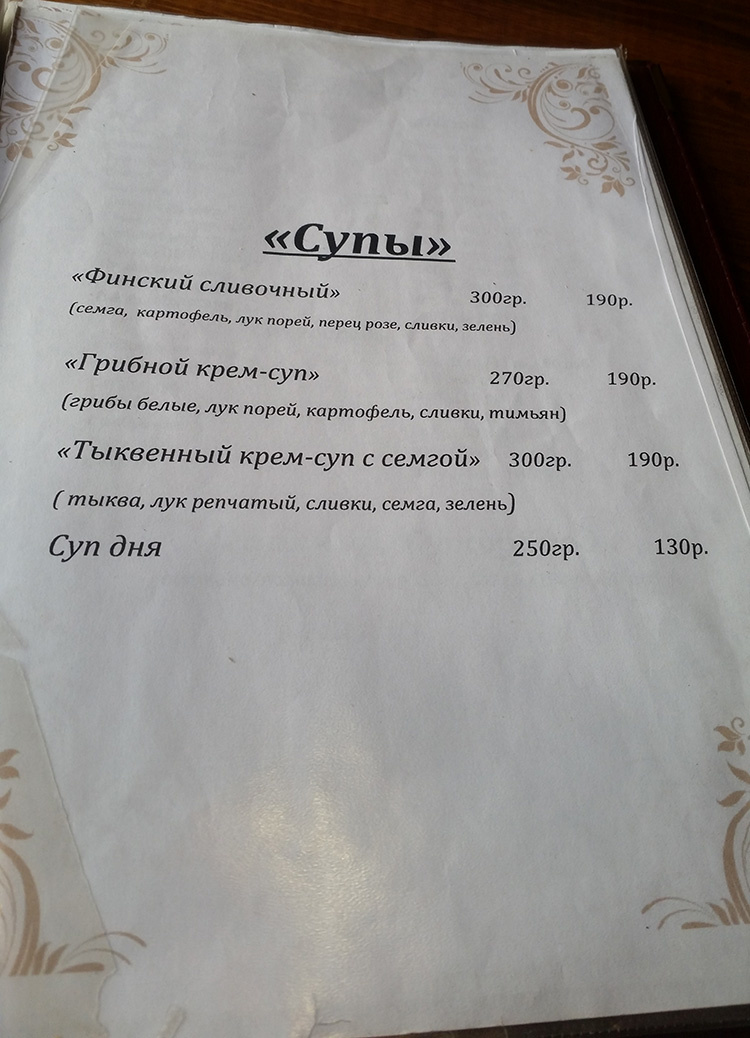 Кафе Волоколамск