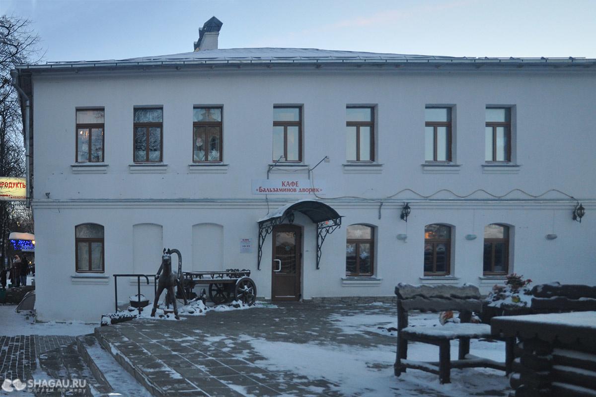 Бальзаминов дворик