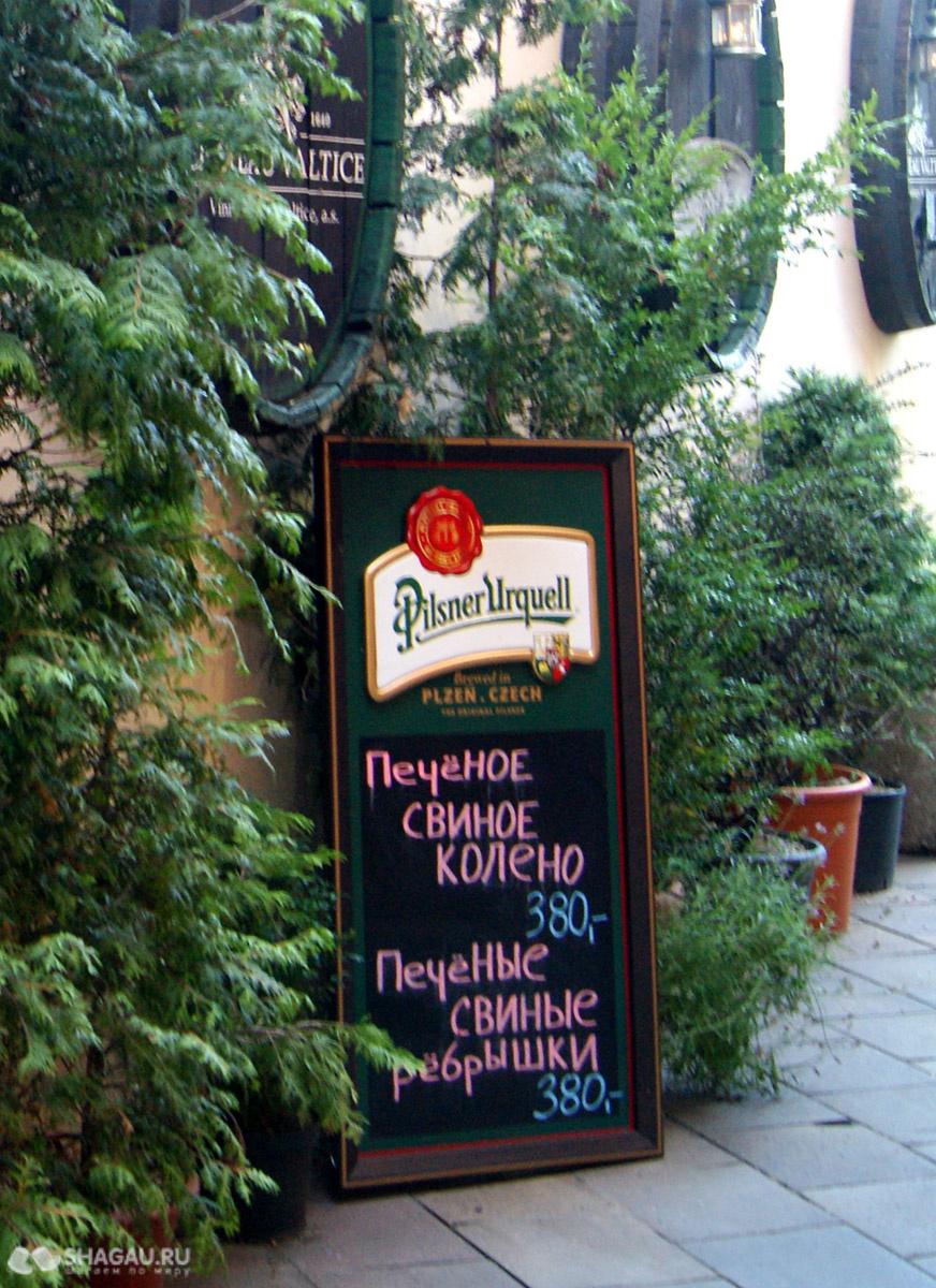 Цены в Праге